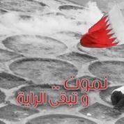 Thaar Ilbahraini Bahraini